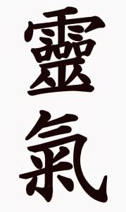 Reiki idéogramme ancien